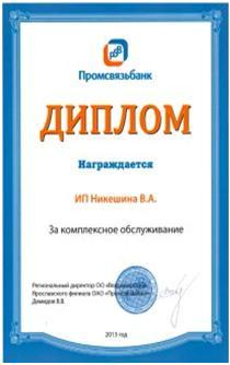 Двери от производителя во Владимире межкомнатные двери входные   Диплом ИП Никешина В А